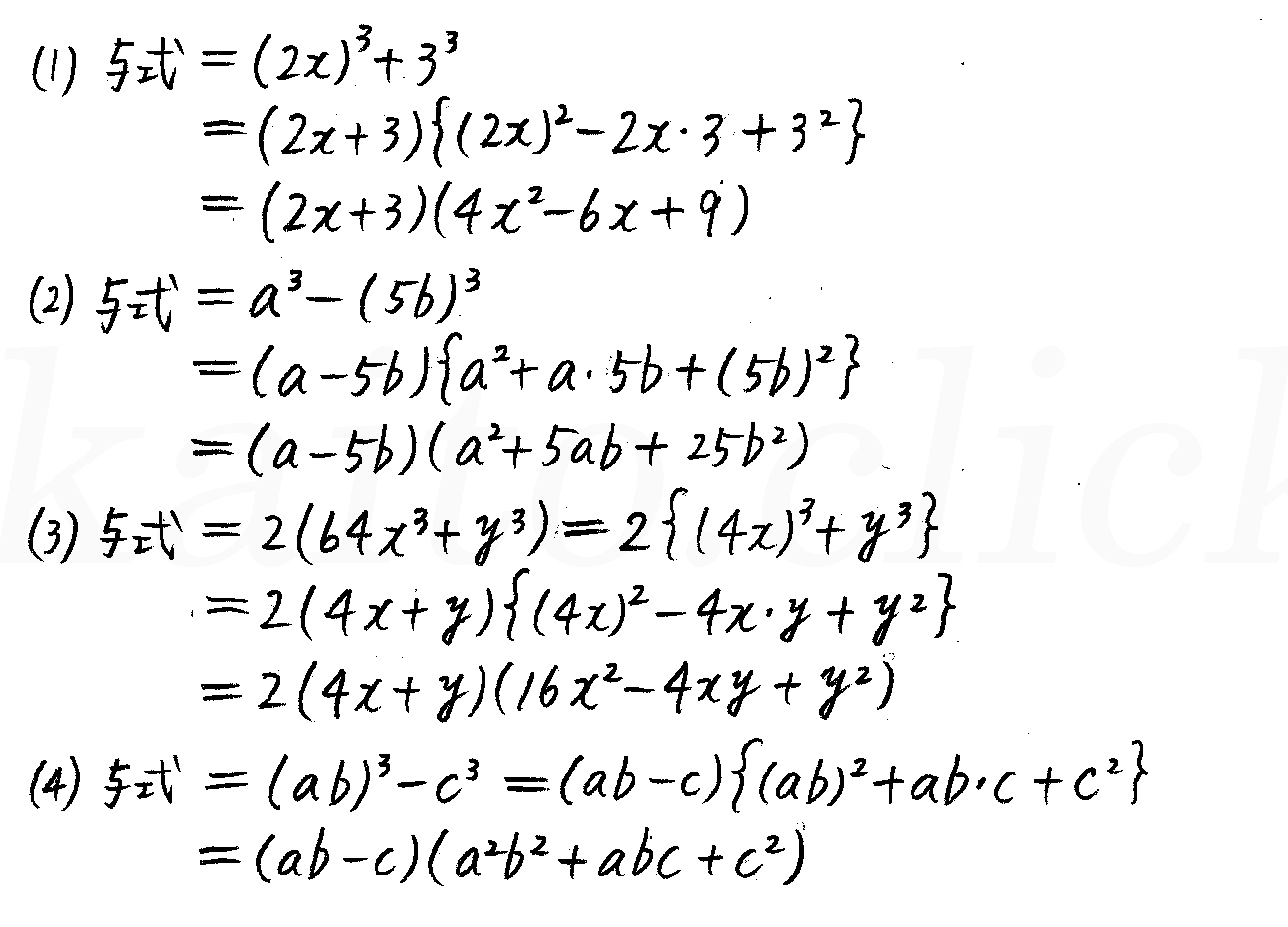4STEP数学2-4解答
