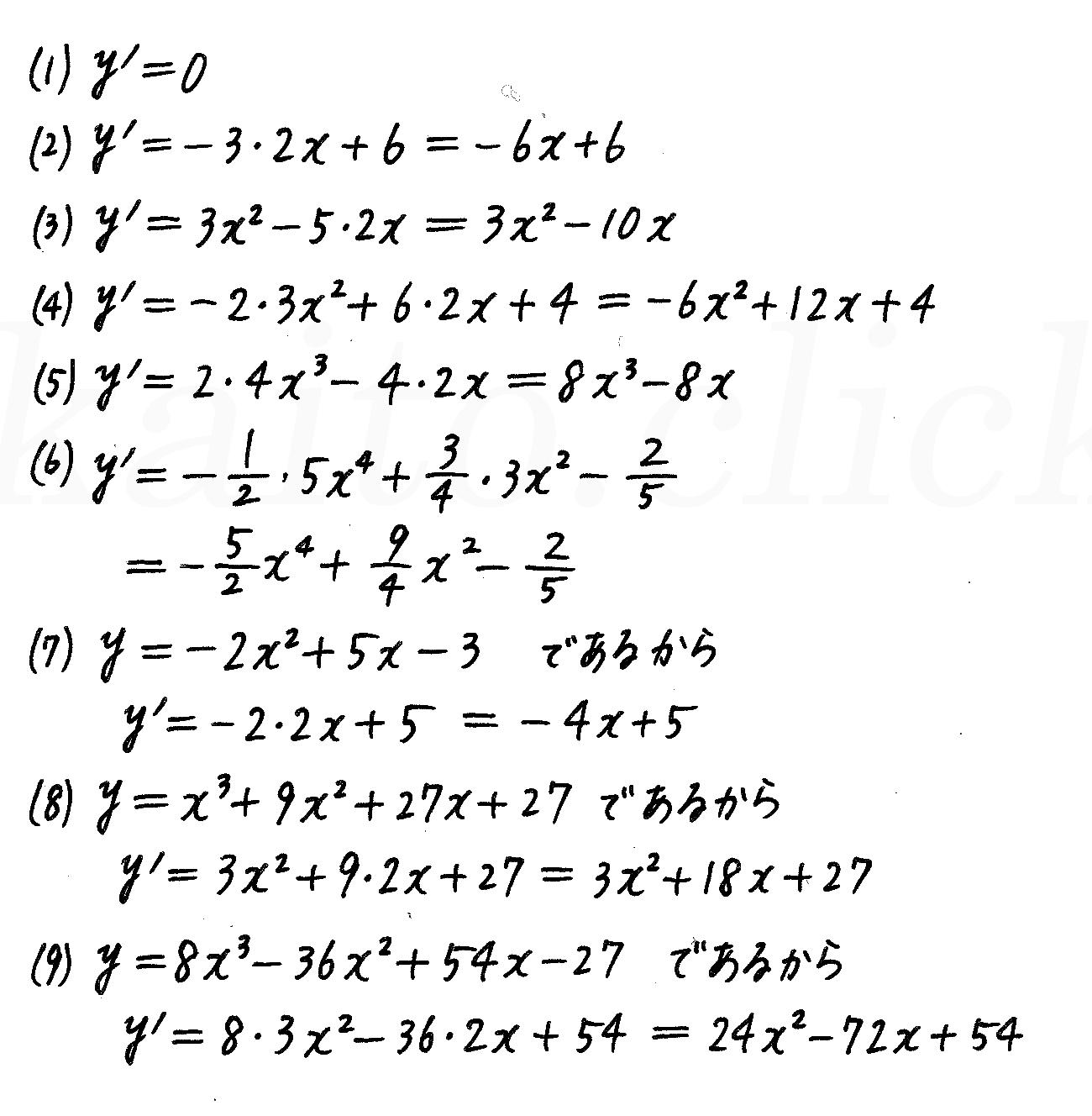 4STEP数学2-400解答