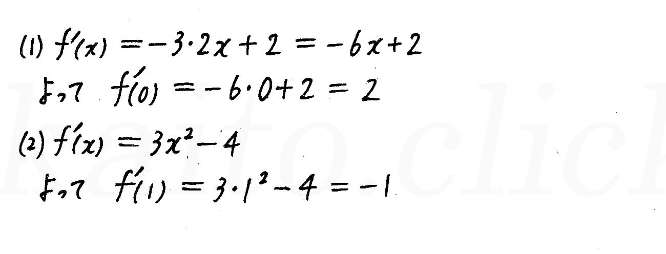 4STEP数学2-401解答