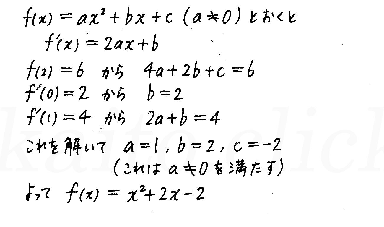 4STEP数学2-402解答