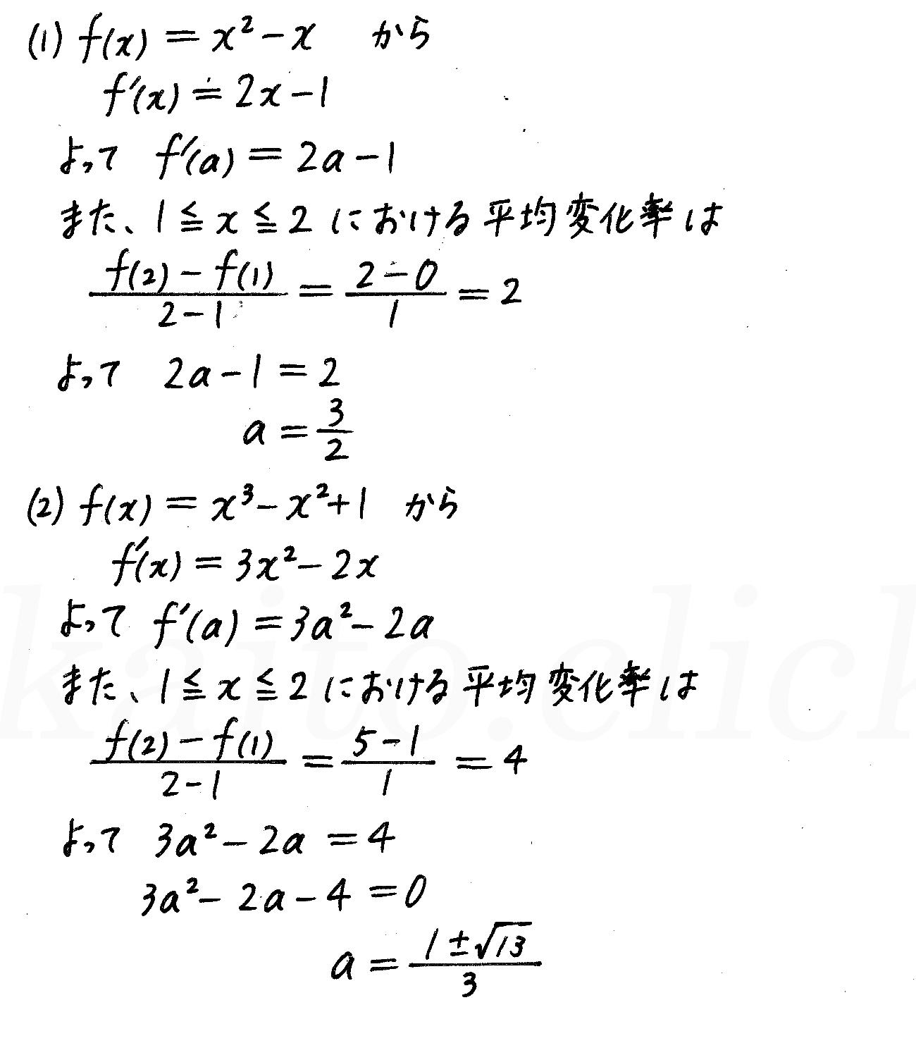 4STEP数学2-404解答