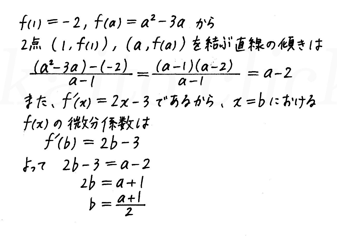 4STEP数学2-405解答