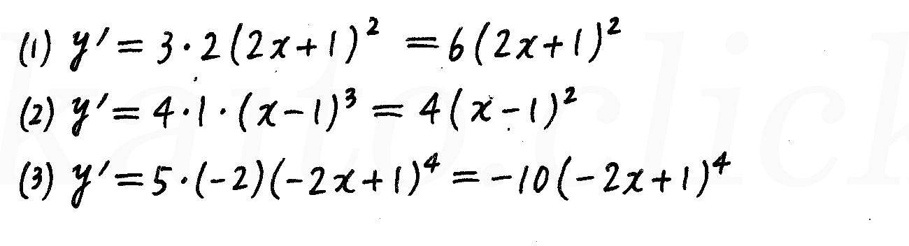 4STEP数学2-406解答