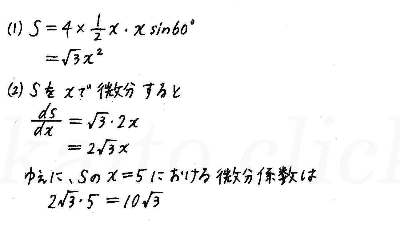 4STEP数学2-407解答