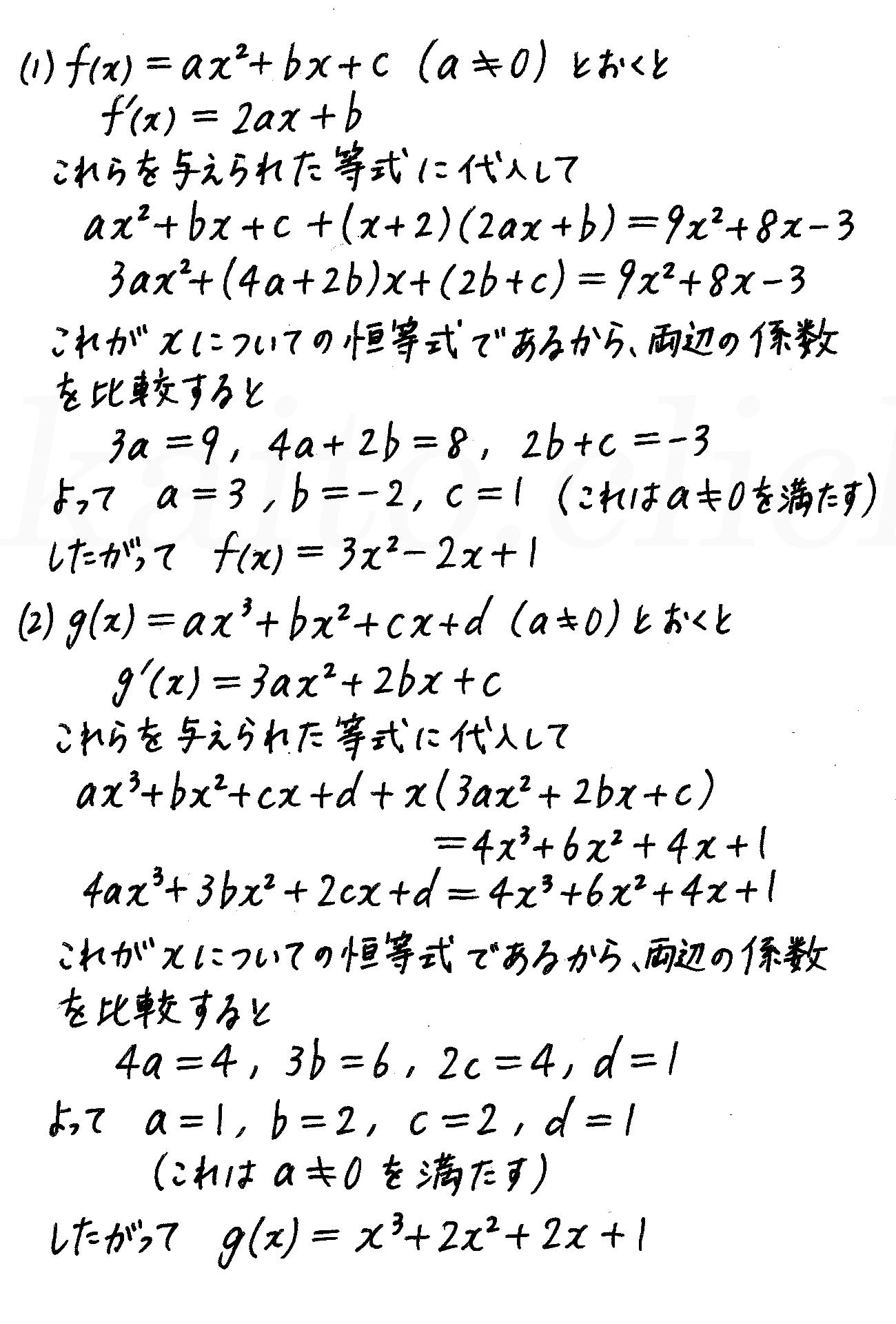 4STEP数学2-408解答