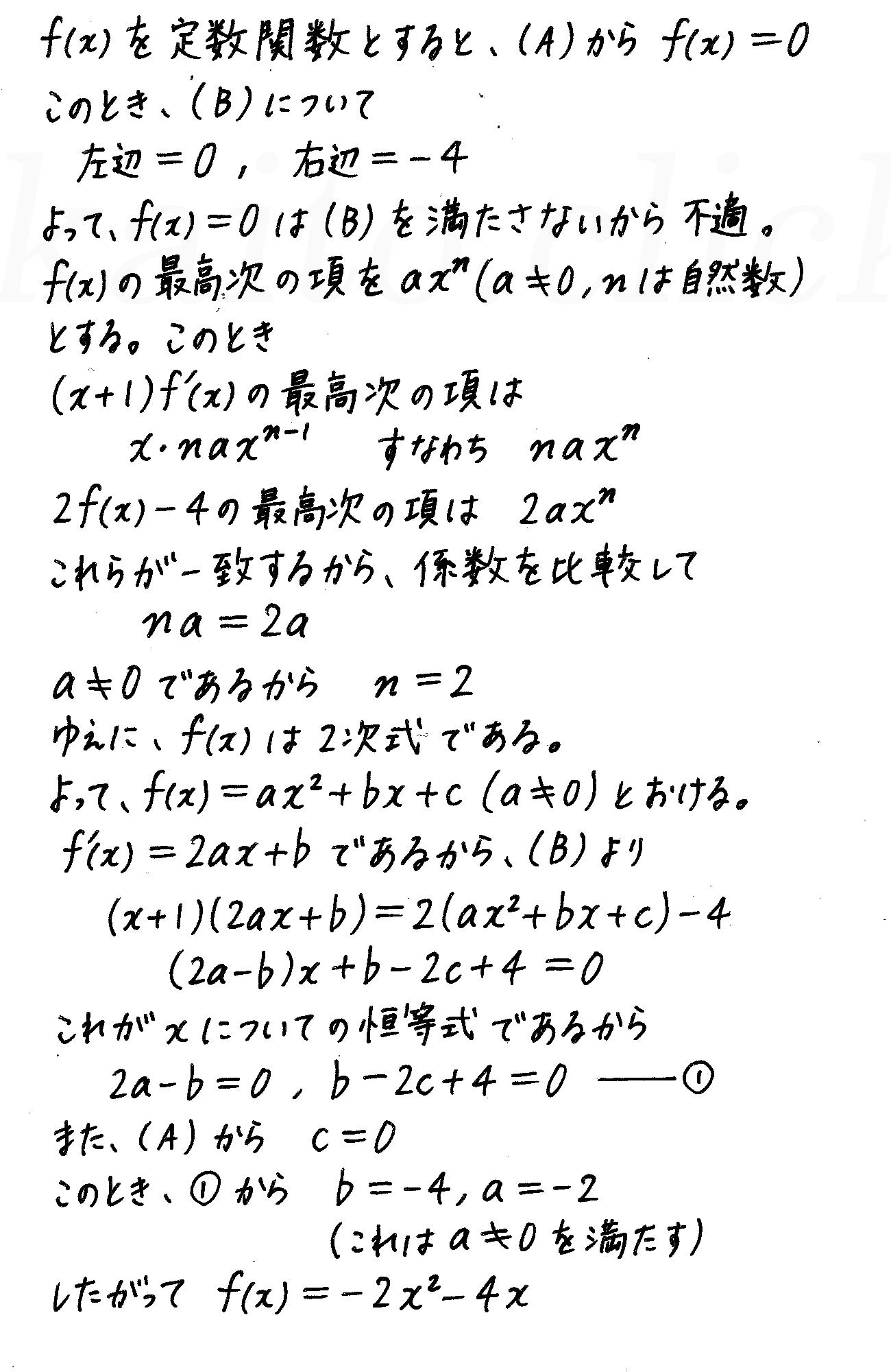 4STEP数学2-409解答