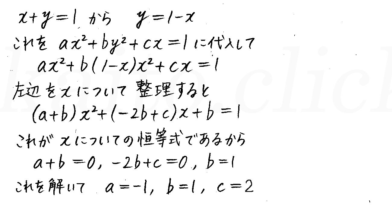 4STEP数学2-41解答
