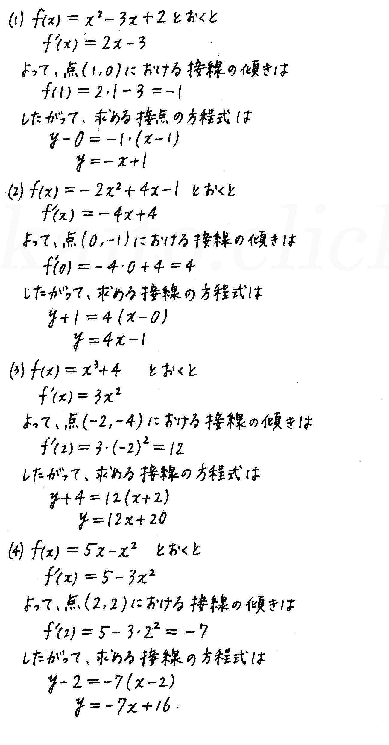 4STEP数学2-410解答