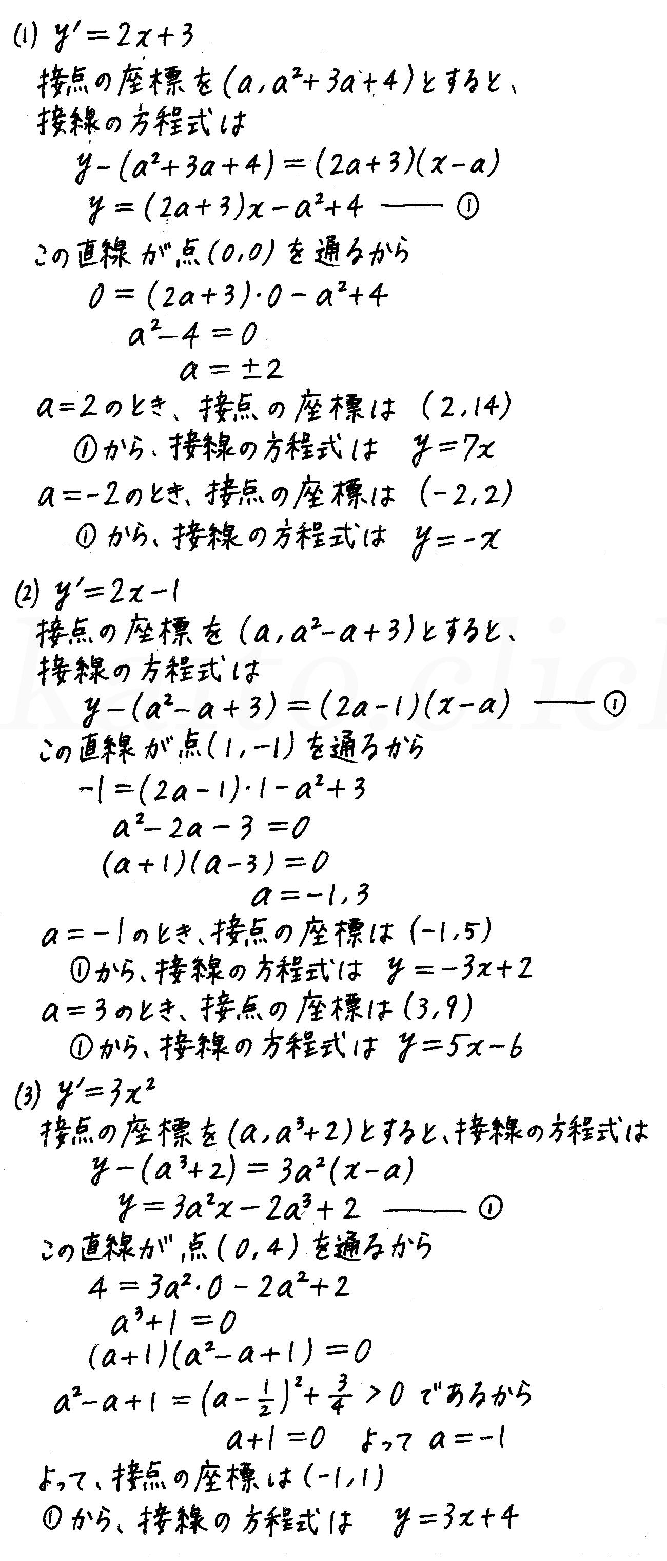 4STEP数学2-411解答