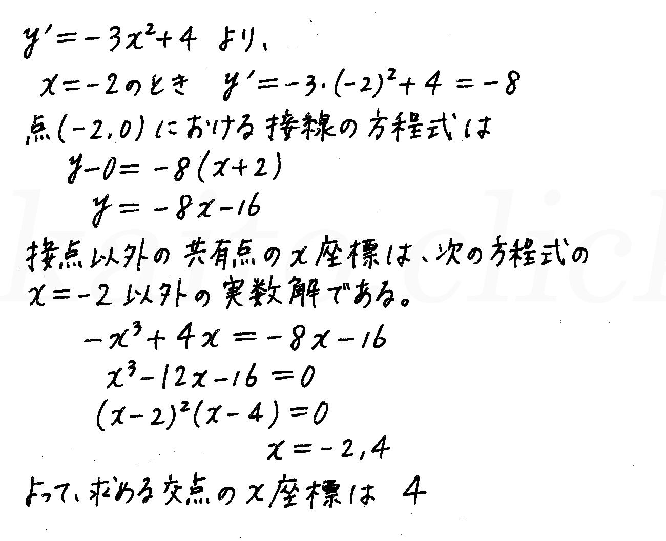 4STEP数学2-413解答