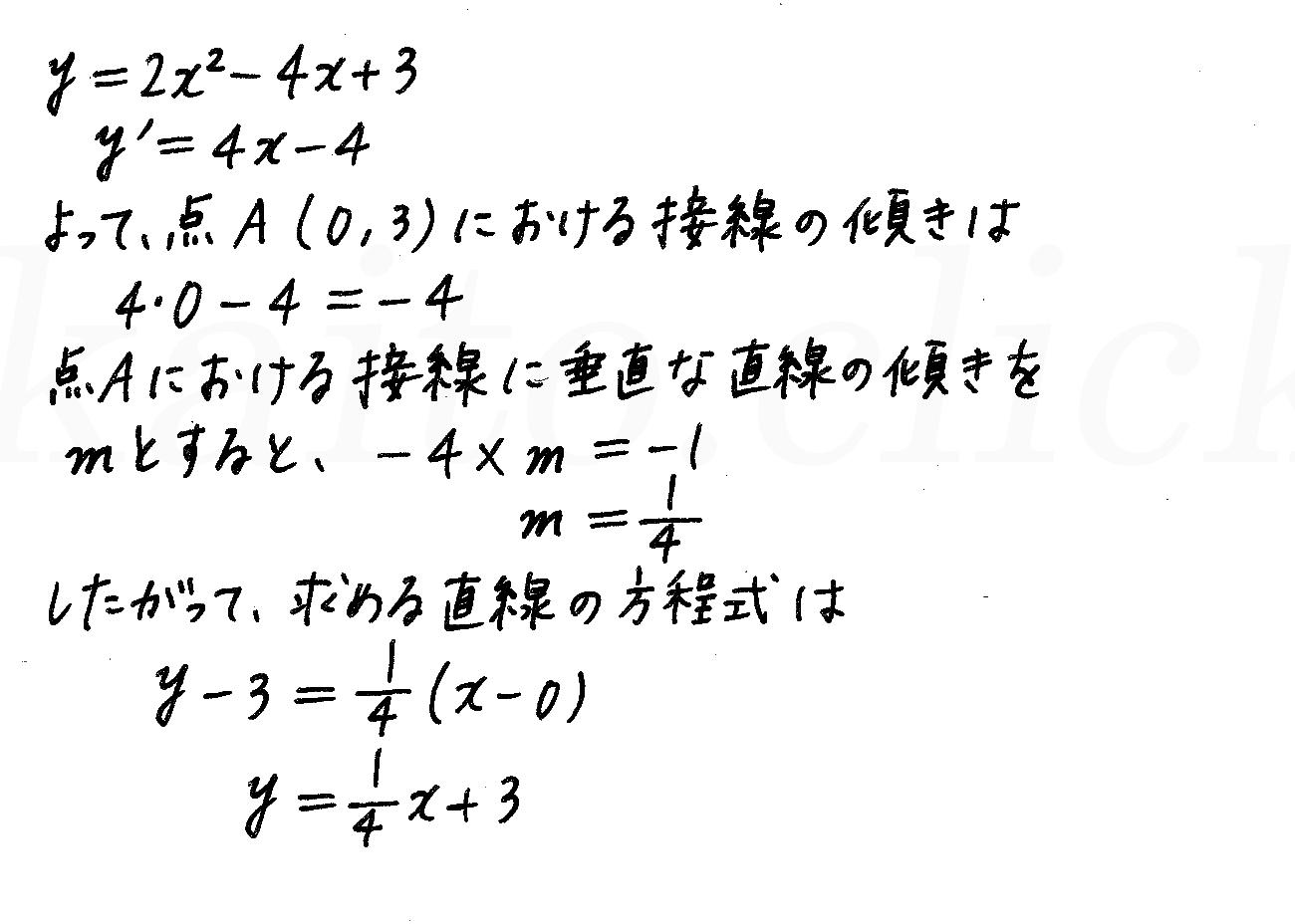 4STEP数学2-414解答