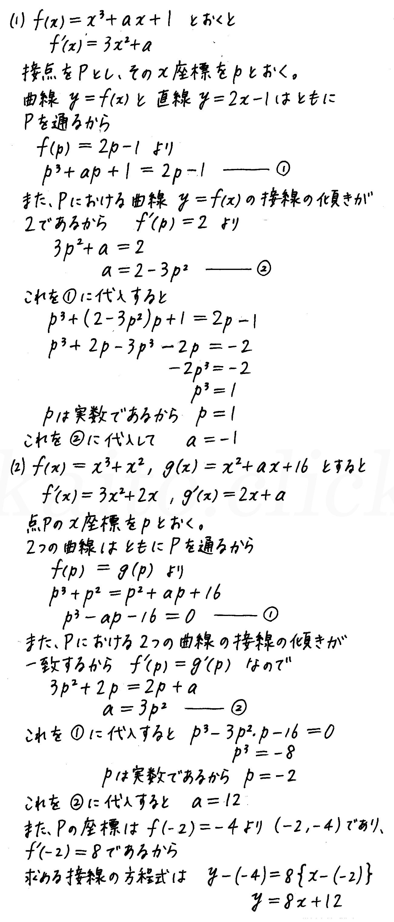 4STEP数学2-415解答