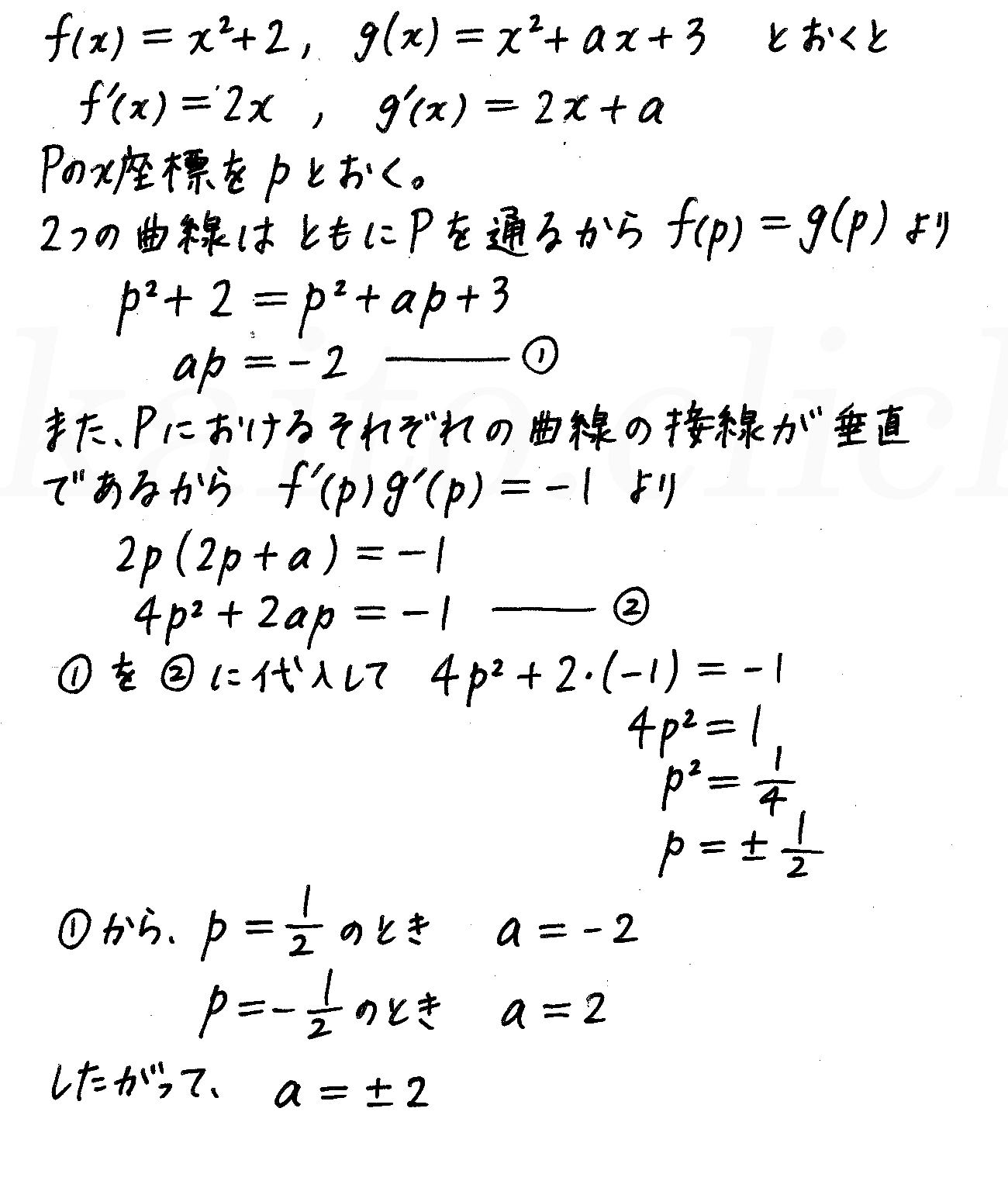 4STEP数学2-416解答