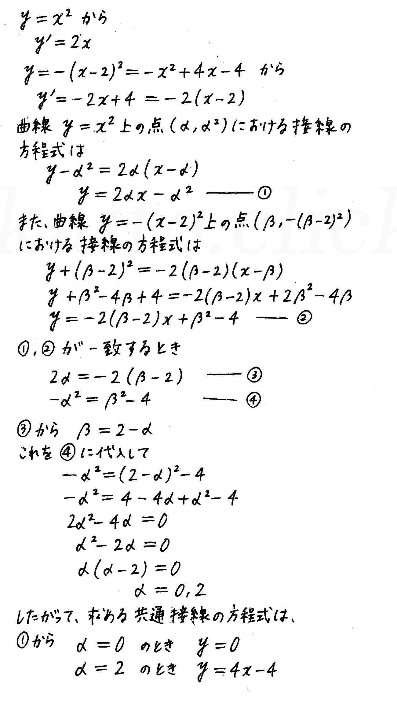 4STEP数学2-417解答