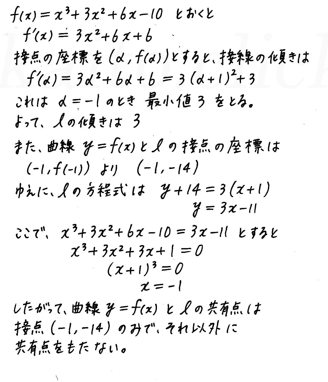 4STEP数学2-418解答