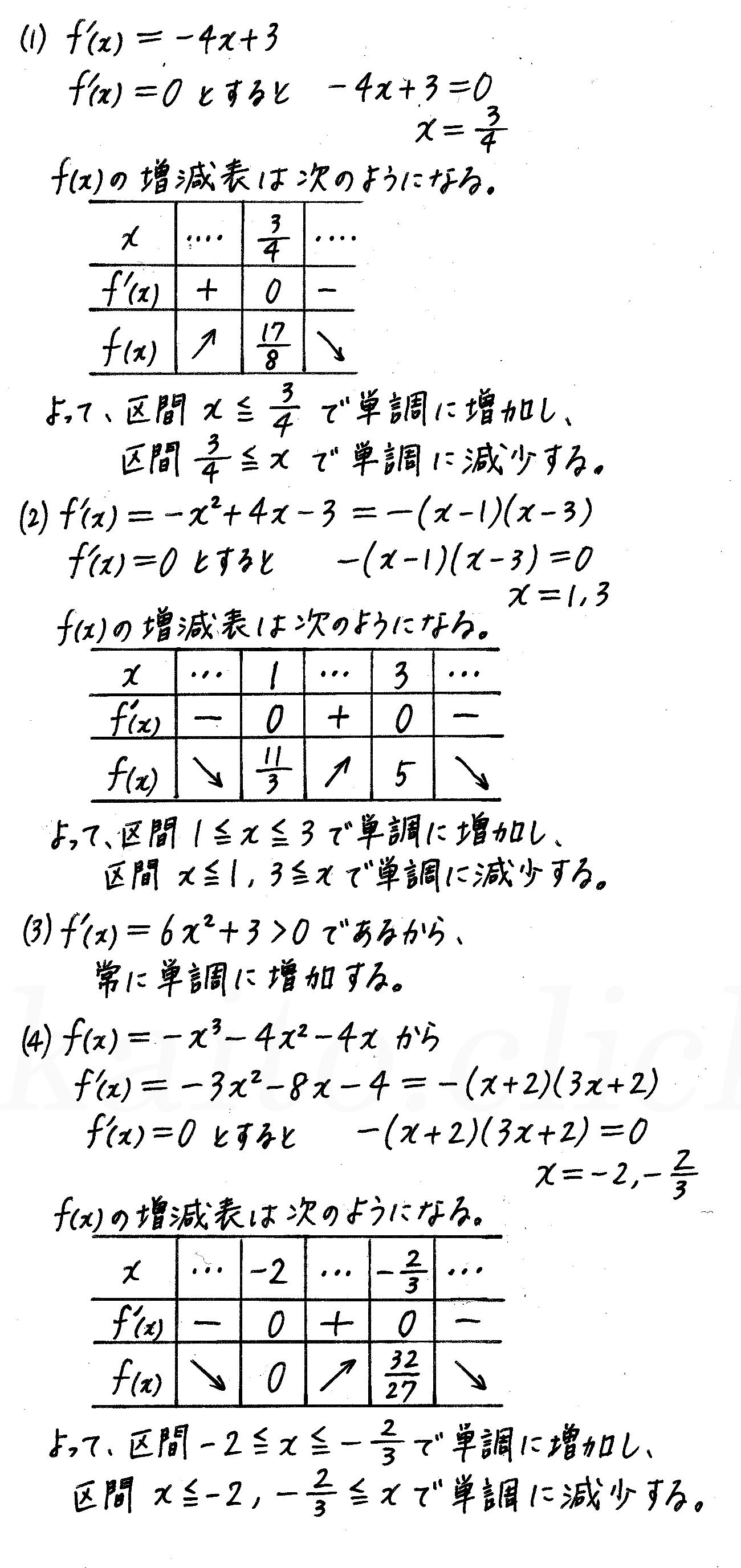 4STEP数学2-419解答