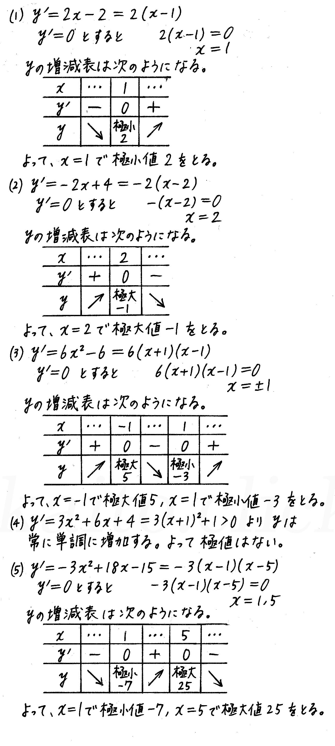 4STEP数学2-420解答