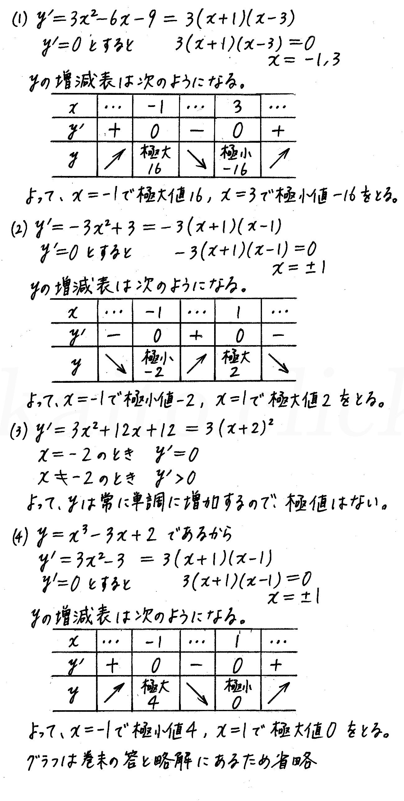 4STEP数学2-421解答