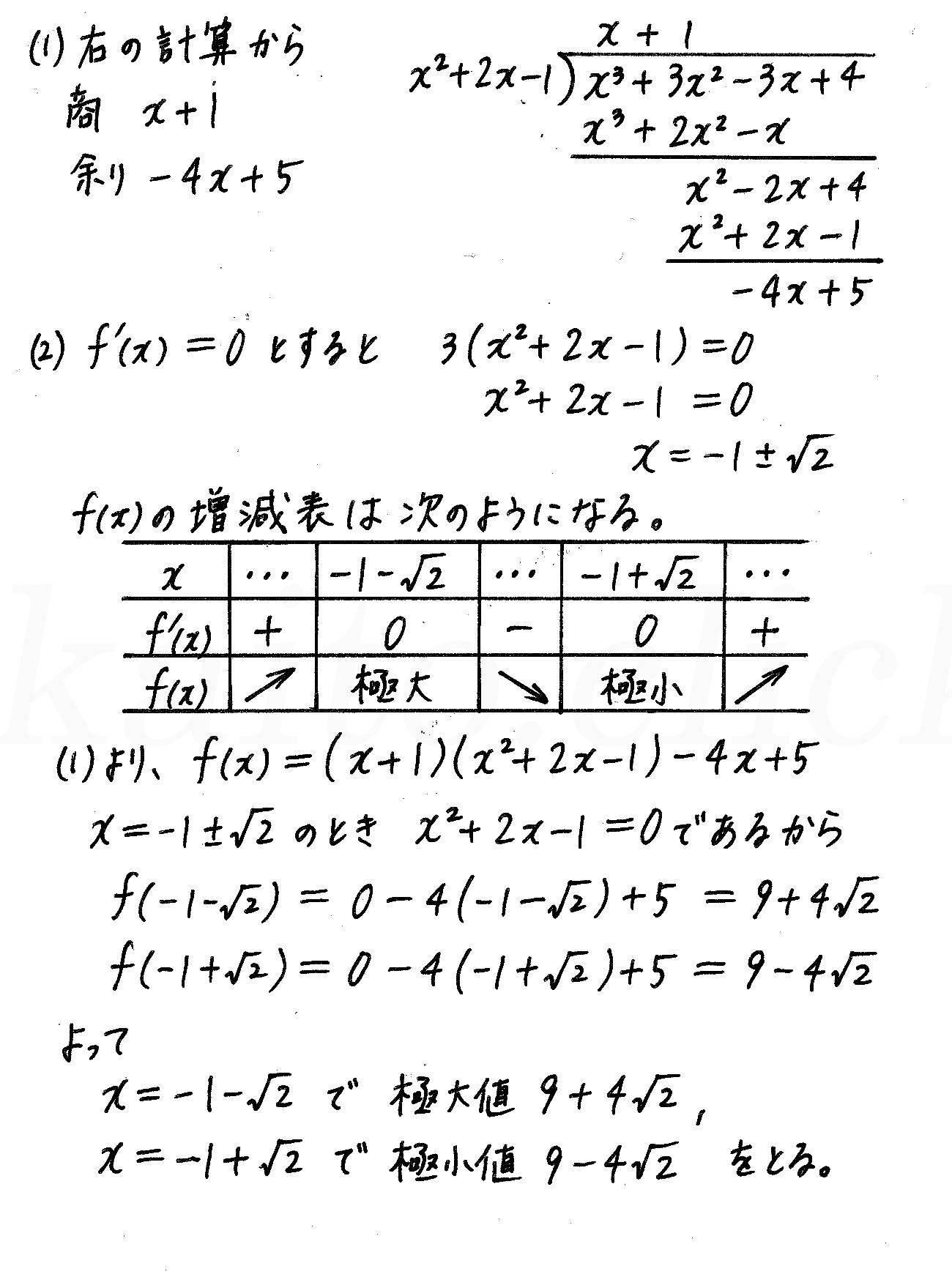 4STEP数学2-422解答