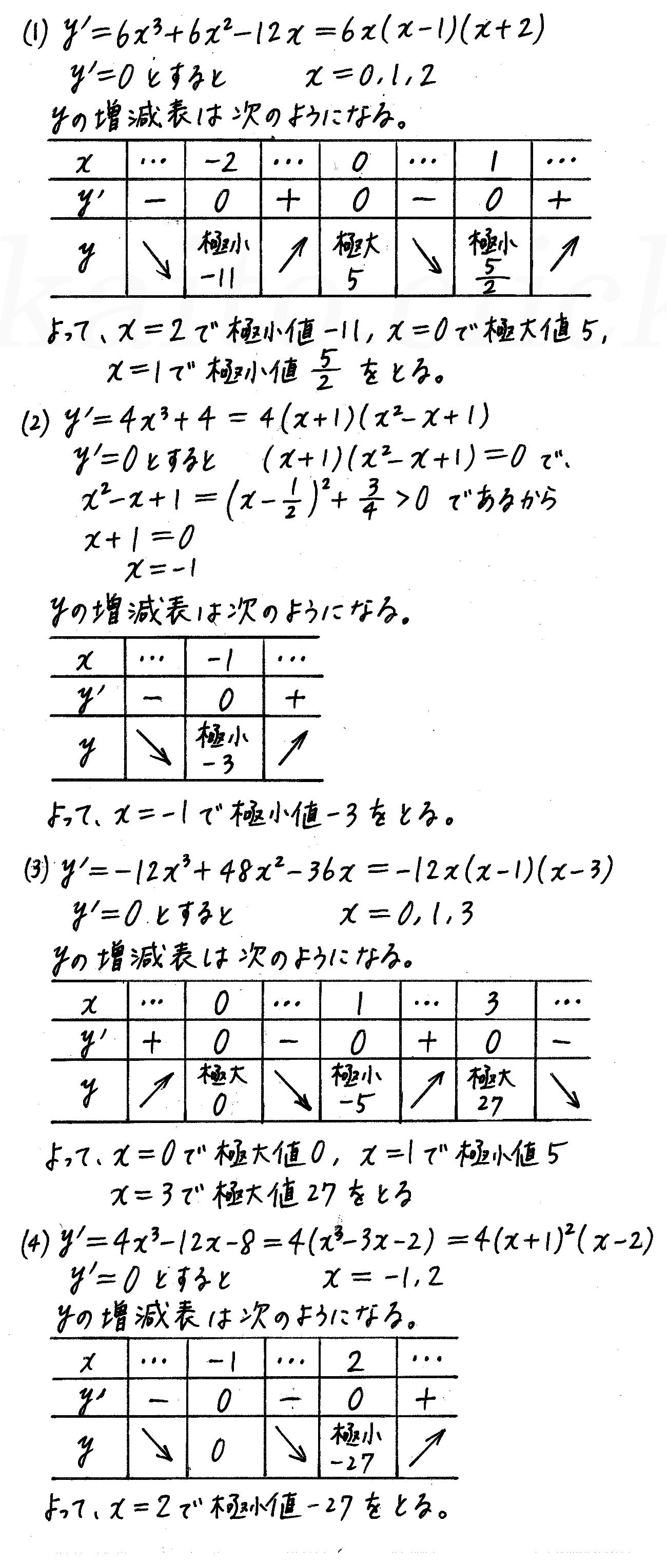 4STEP数学2-423解答