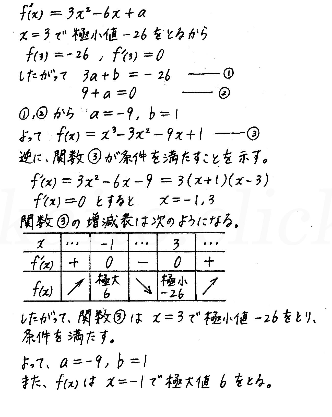 4STEP数学2-424解答