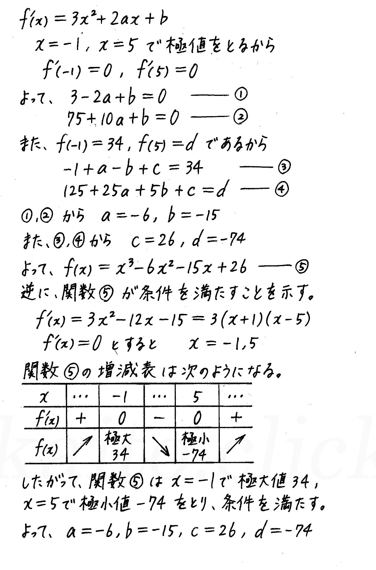 4STEP数学2-425解答