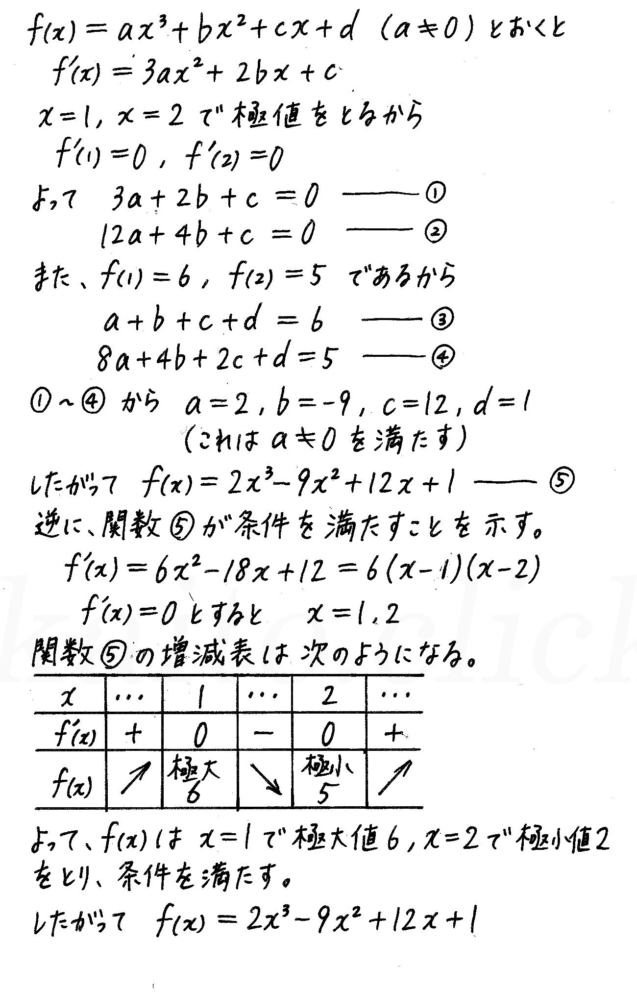 4STEP数学2-426解答