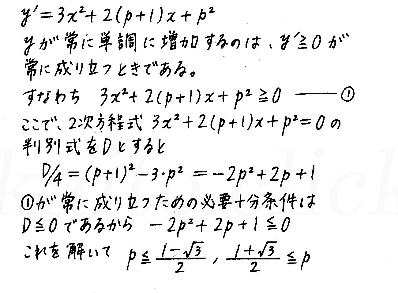 4STEP数学2-427解答