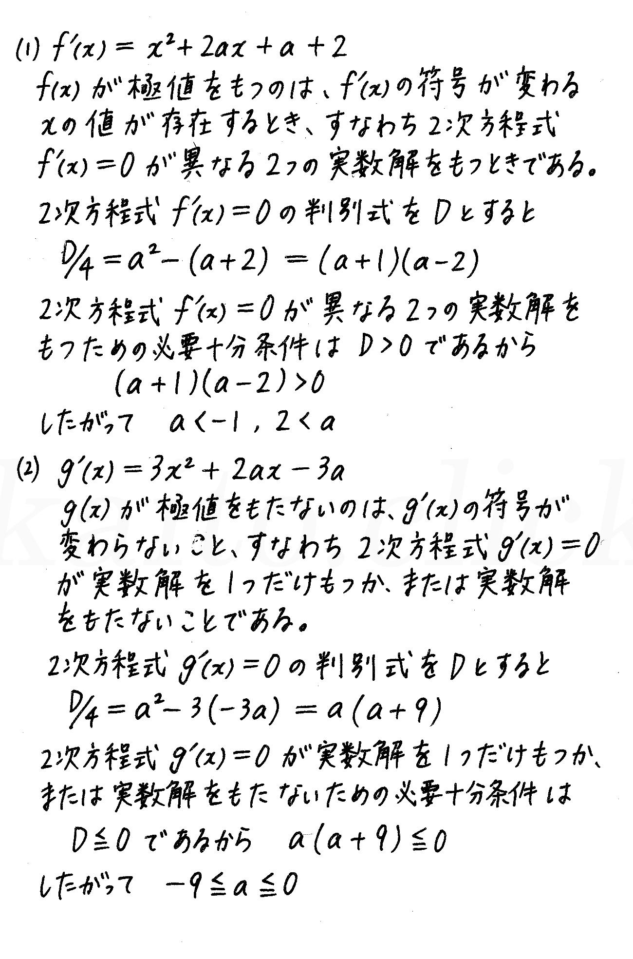 4STEP数学2-428解答
