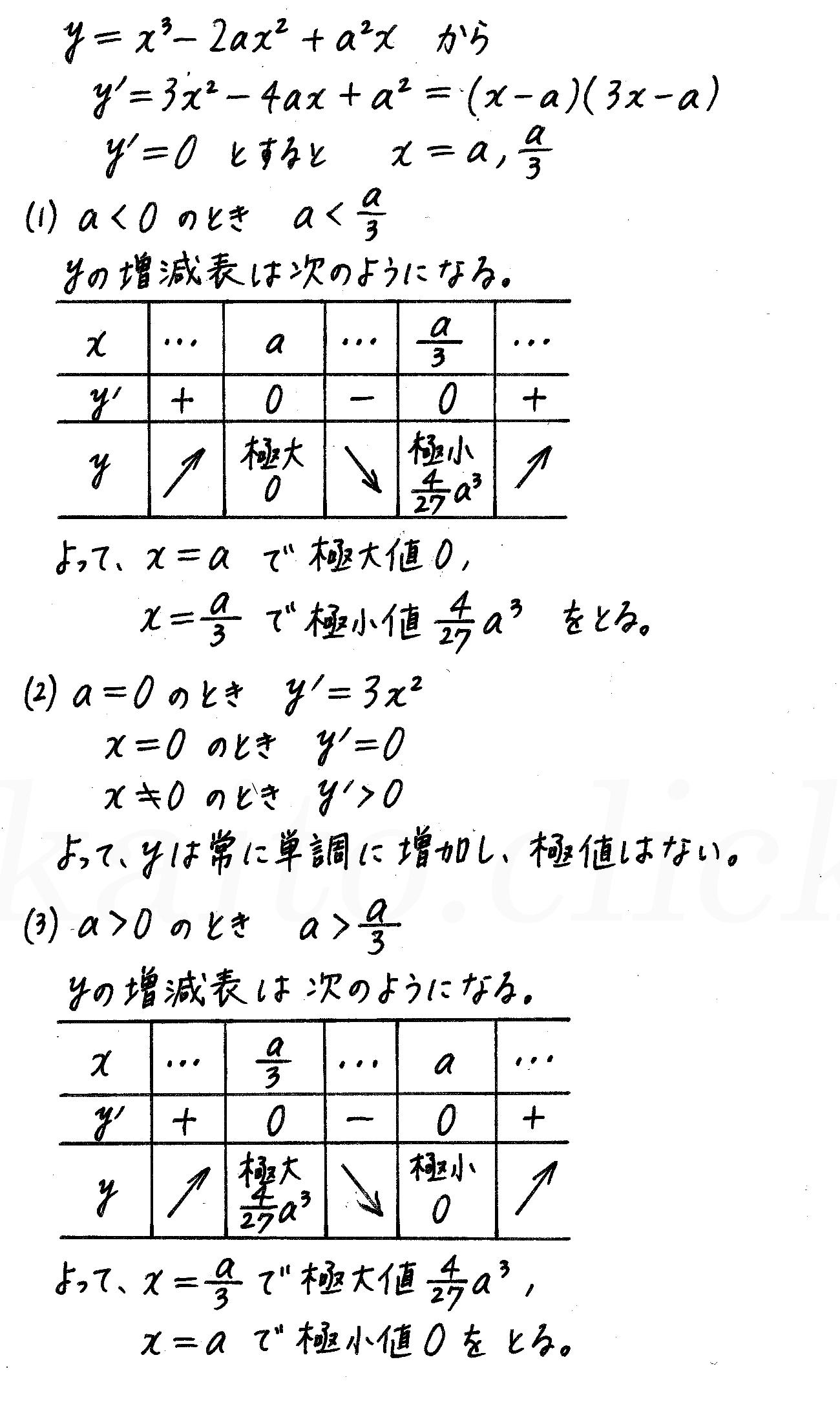 4STEP数学2-429解答