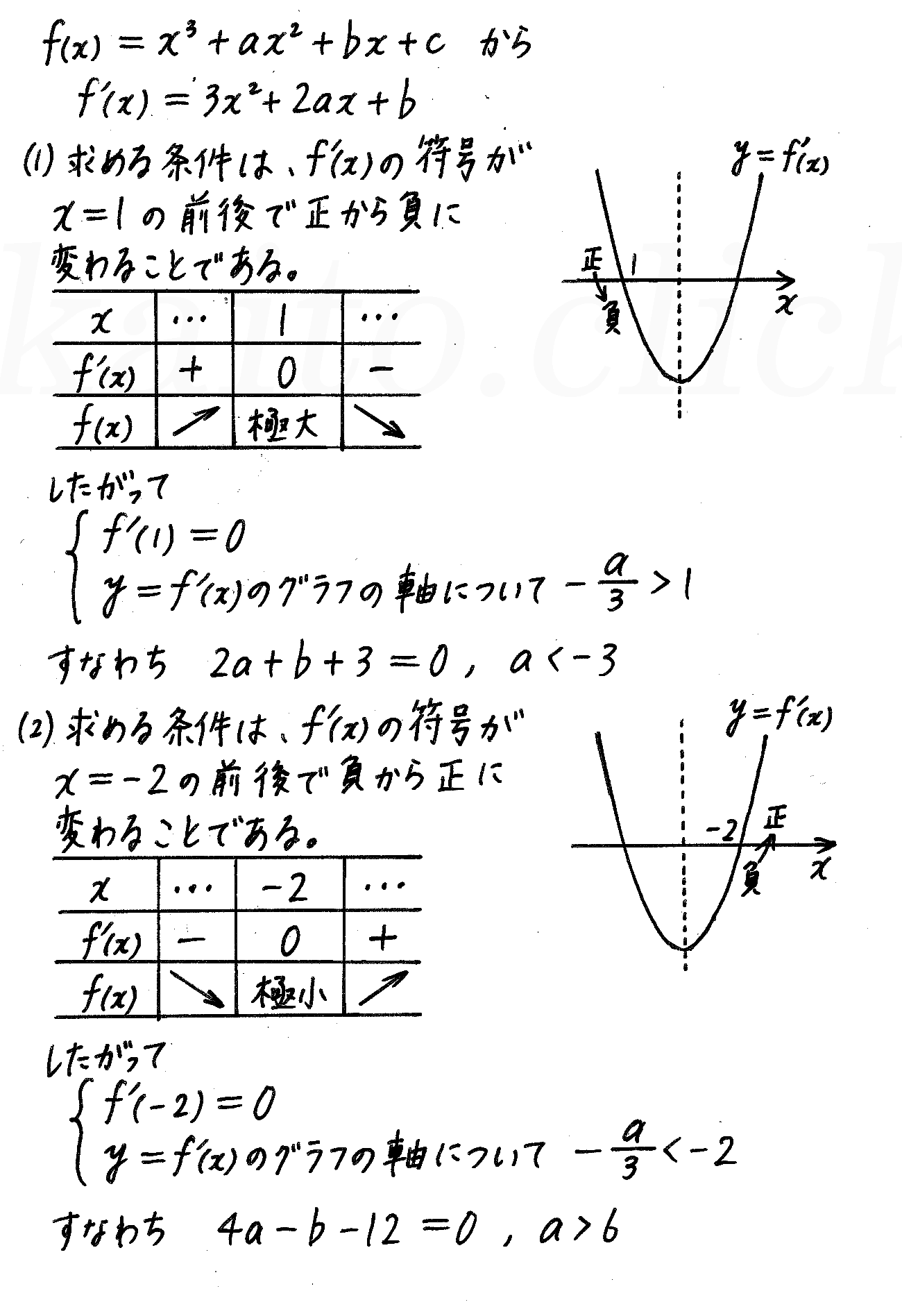 4STEP数学2-430解答