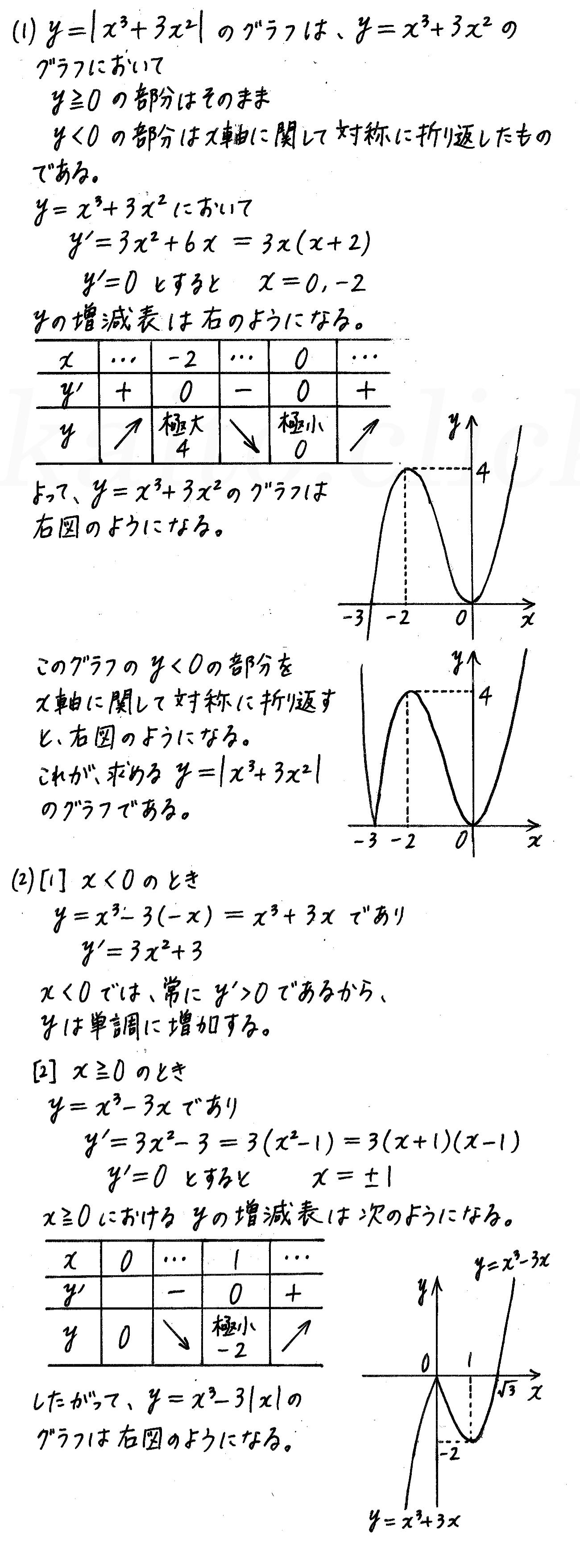 4STEP数学2-432解答