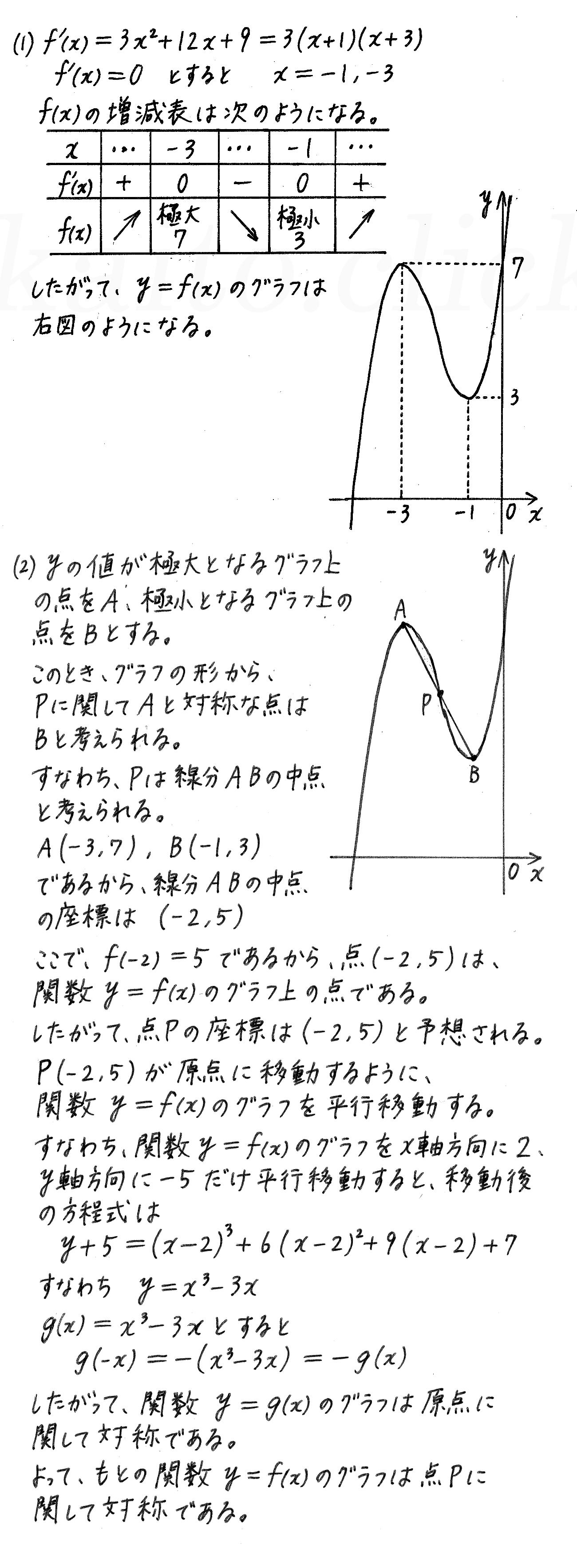 4STEP数学2-433解答