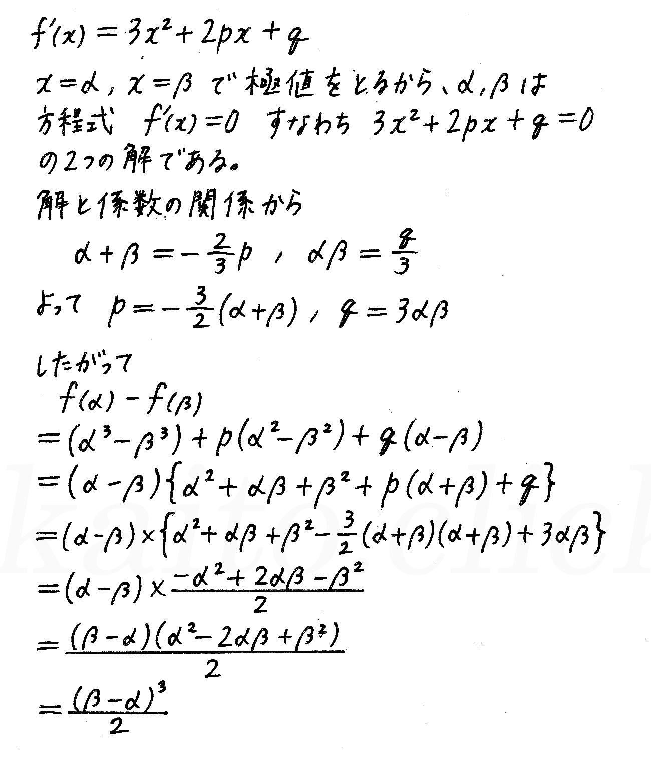 4STEP数学2-434解答