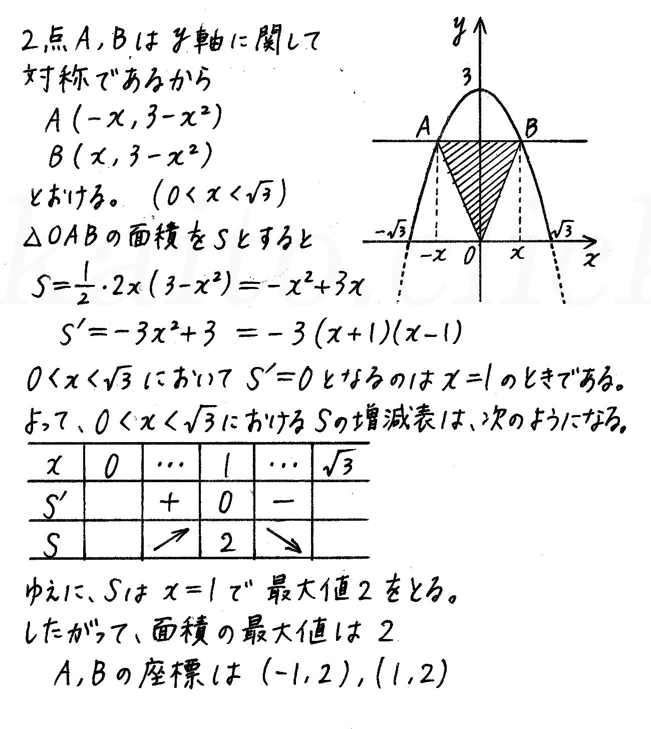 4STEP数学2-436解答
