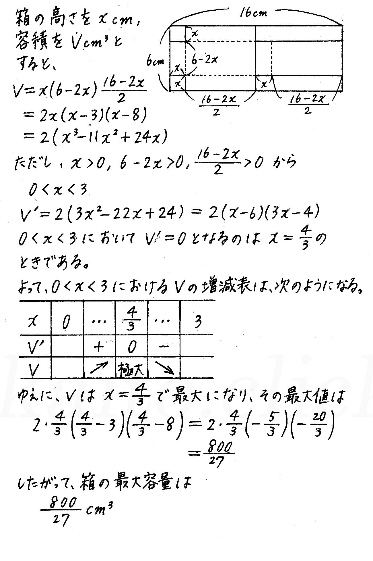 4STEP数学2-437解答
