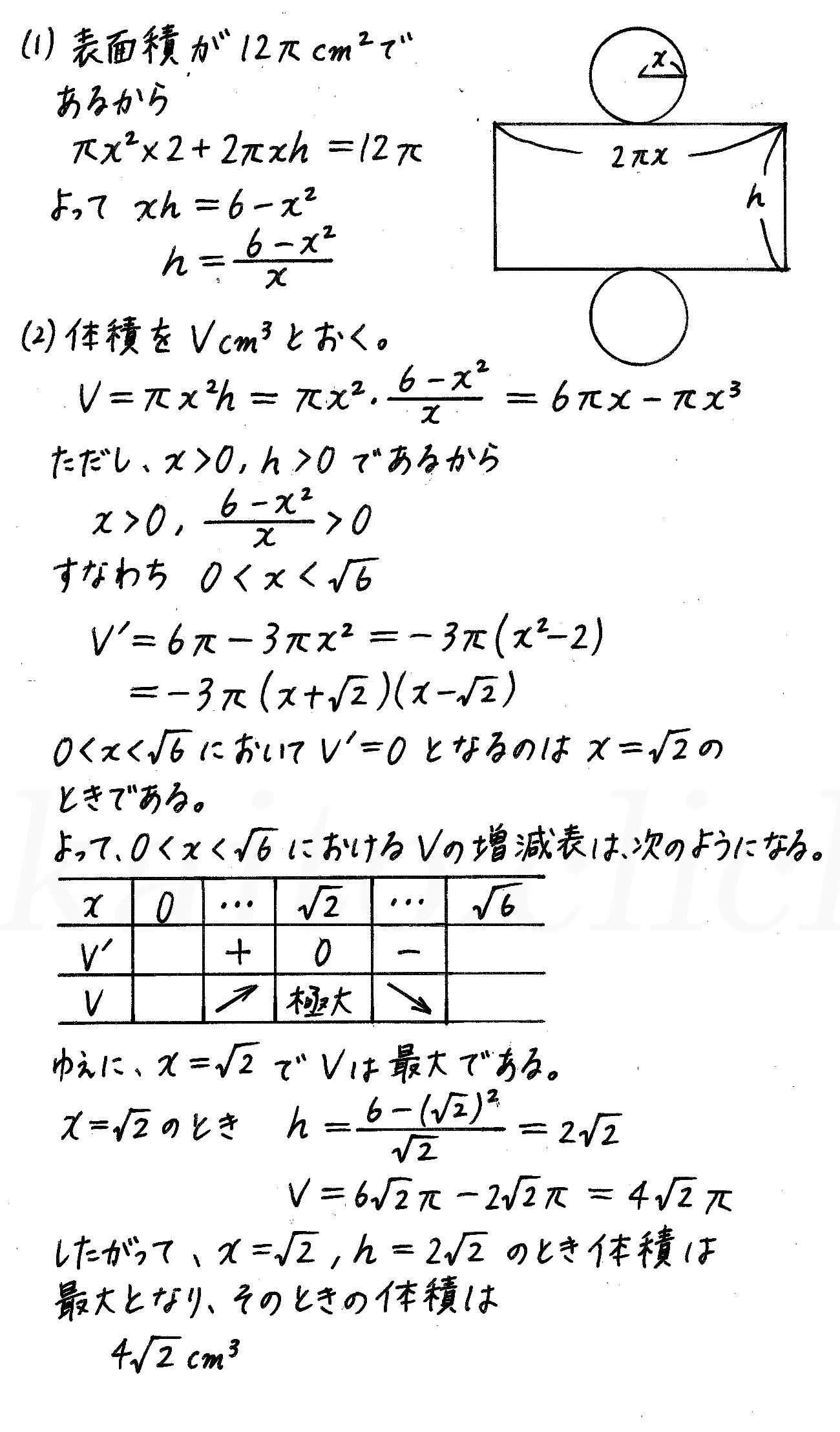 4STEP数学2-438解答