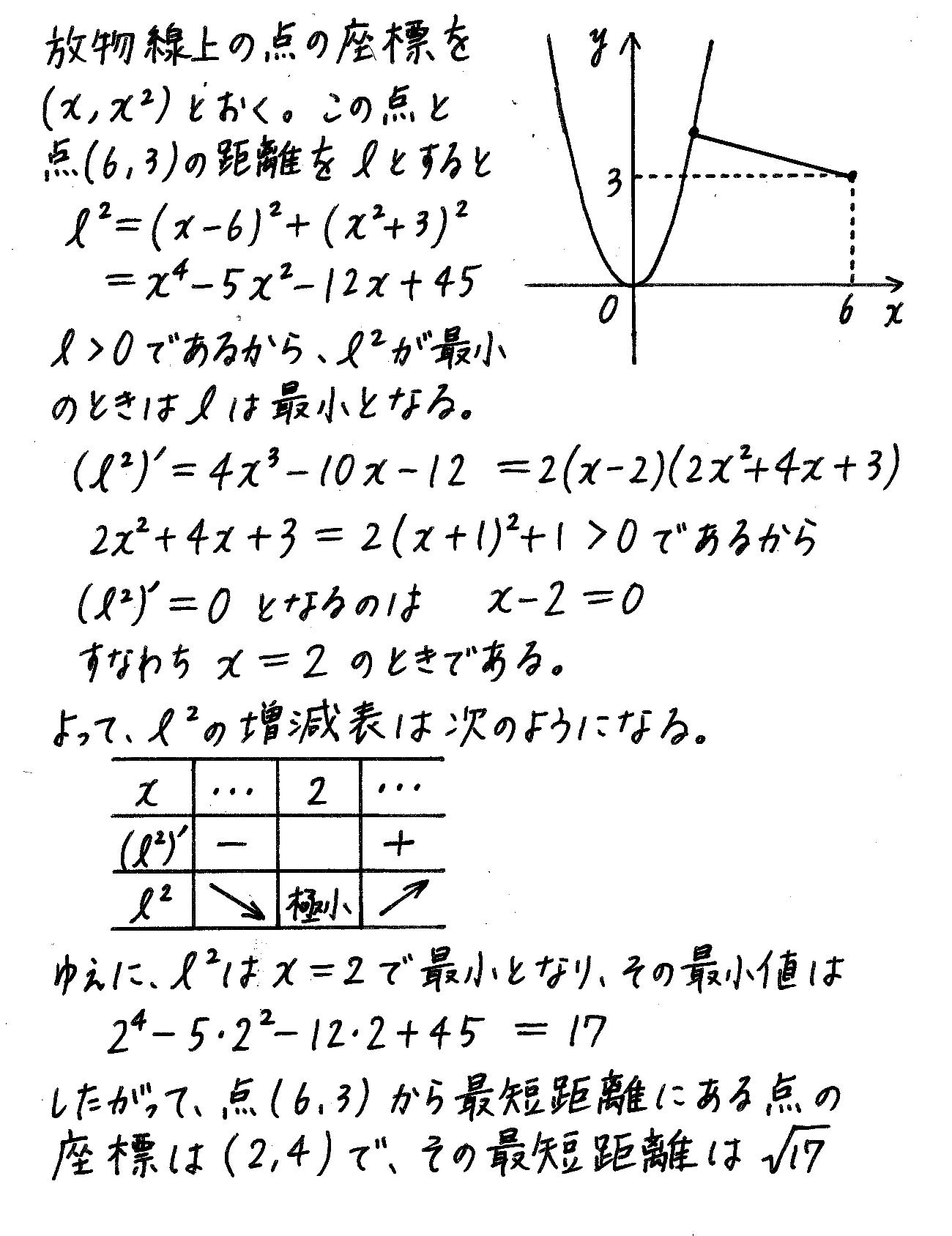4STEP数学2-439解答