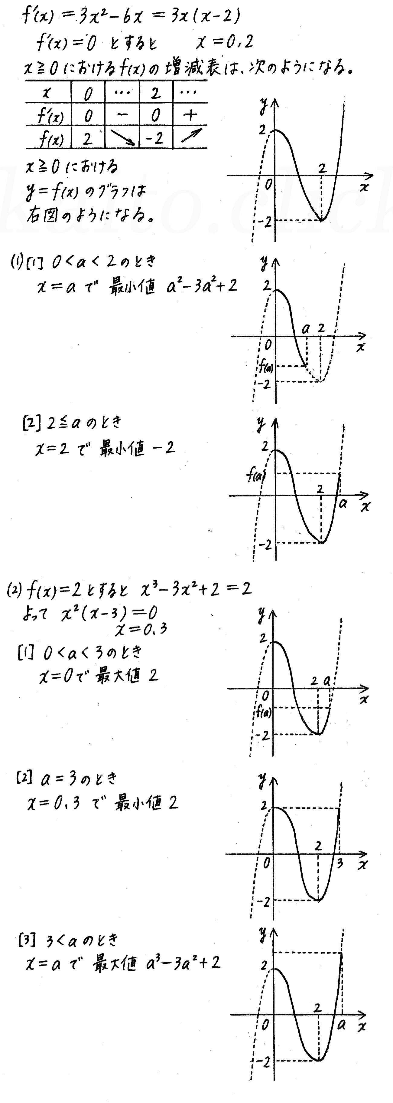 4STEP数学2-443解答