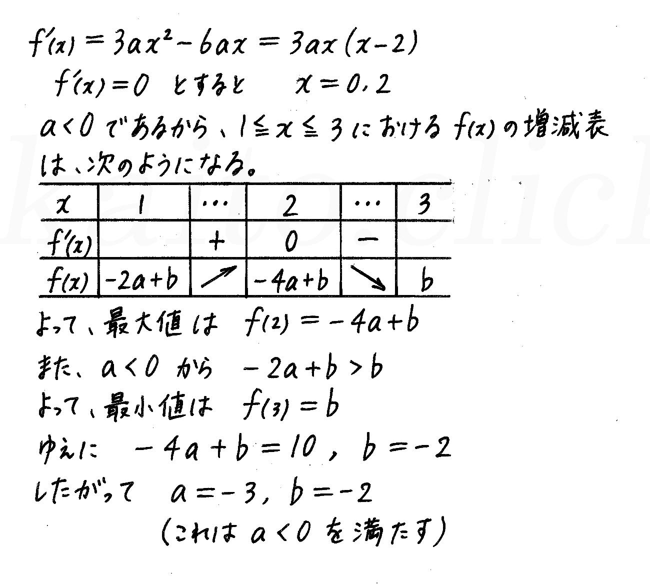 4STEP数学2-444解答
