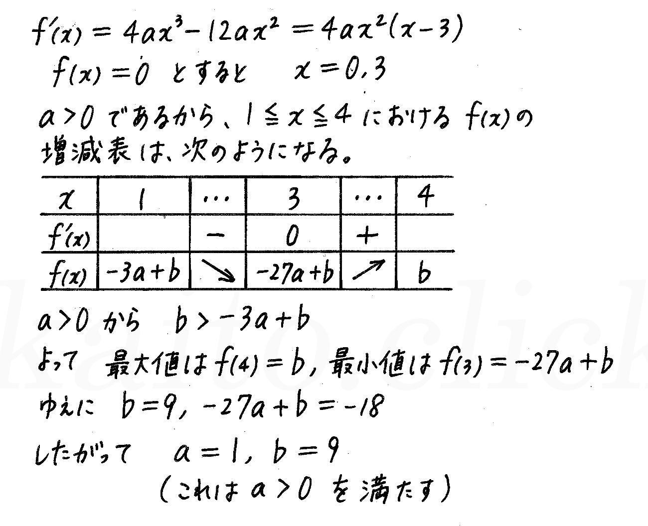 4STEP数学2-445解答