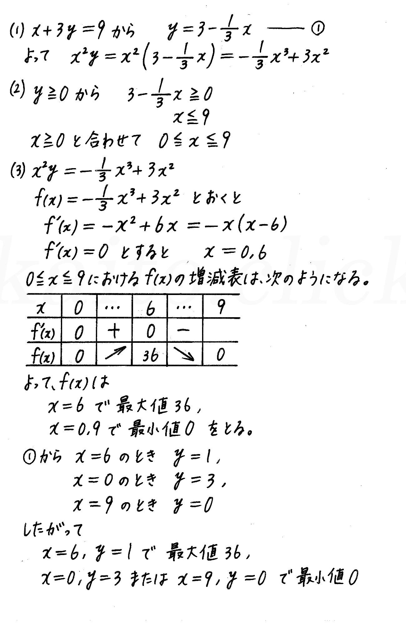 4STEP数学2-446解答