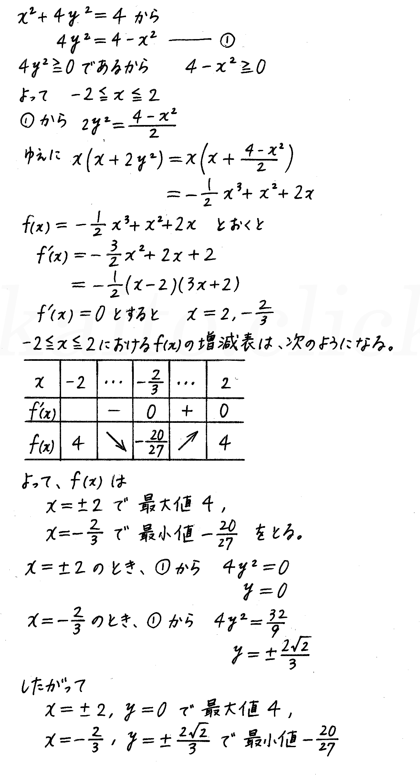 4STEP数学2-447解答