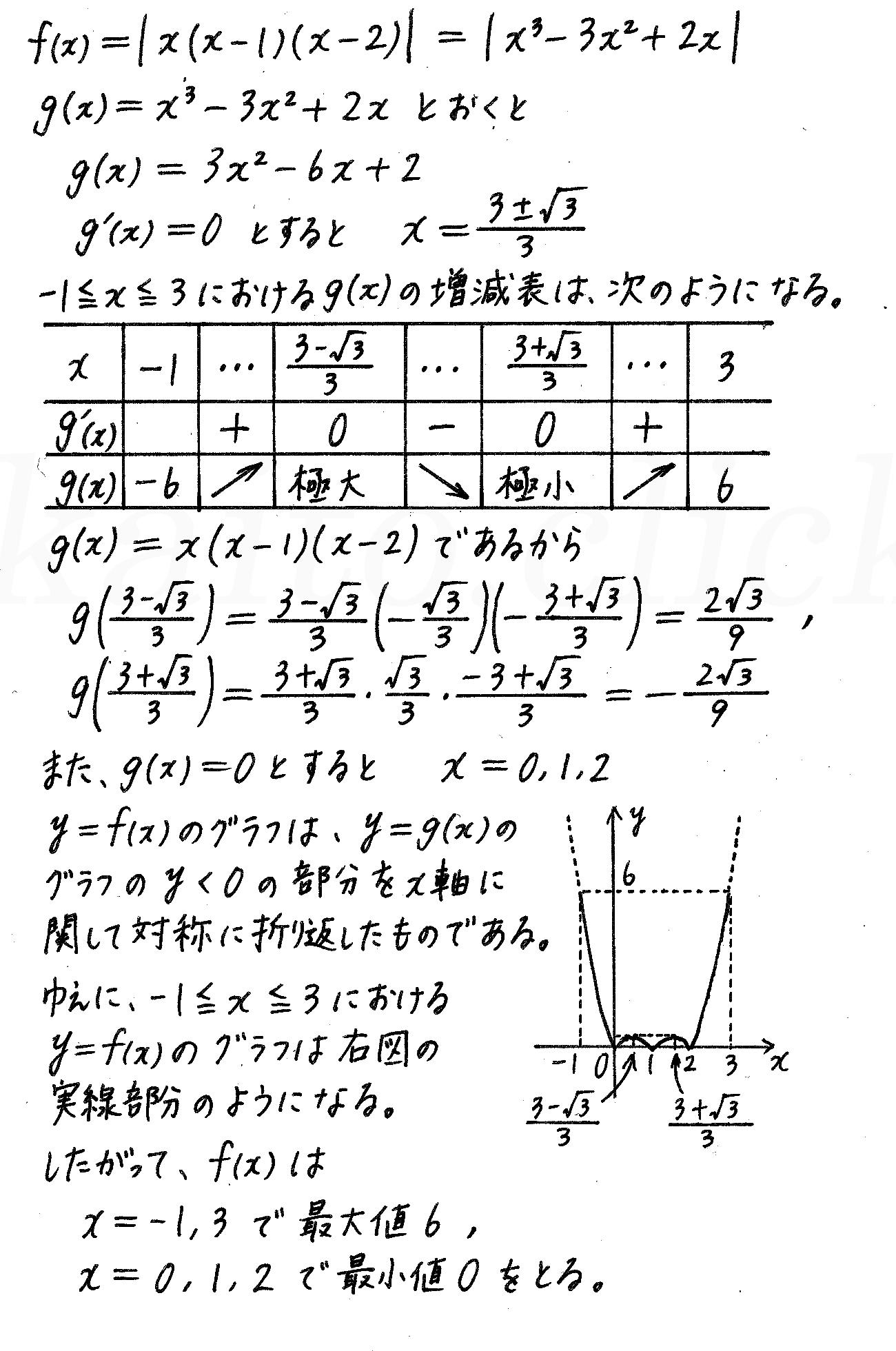 4STEP数学2-448解答