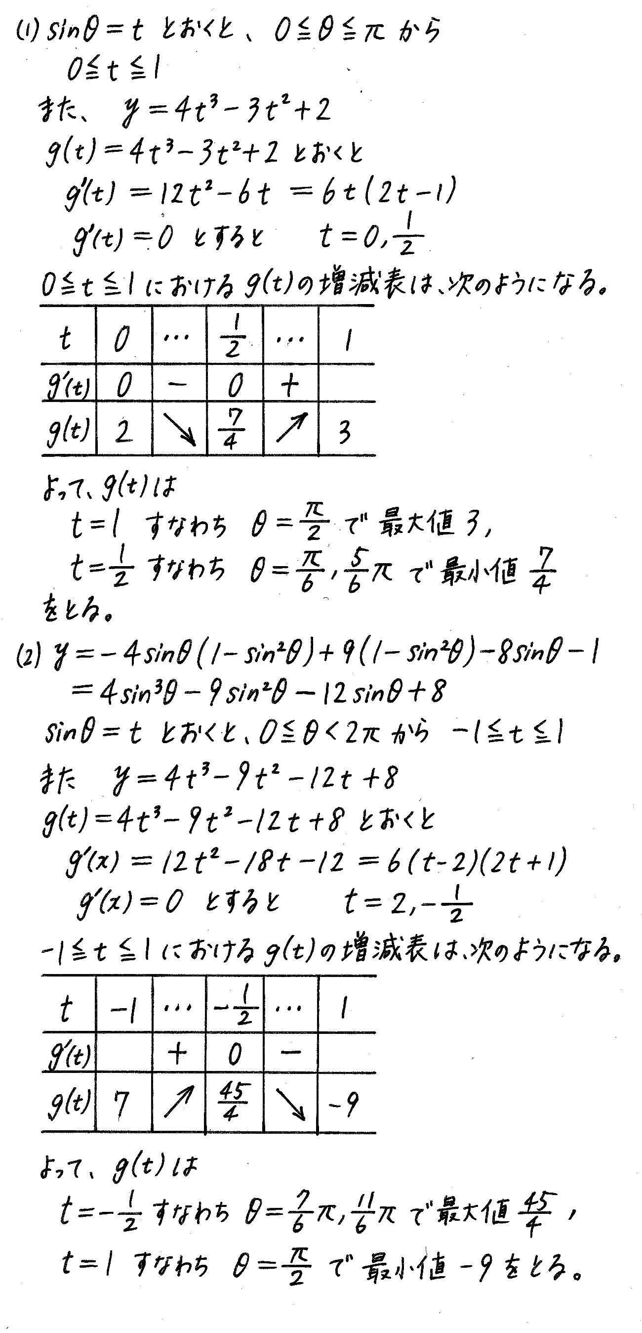 4STEP数学2-449解答