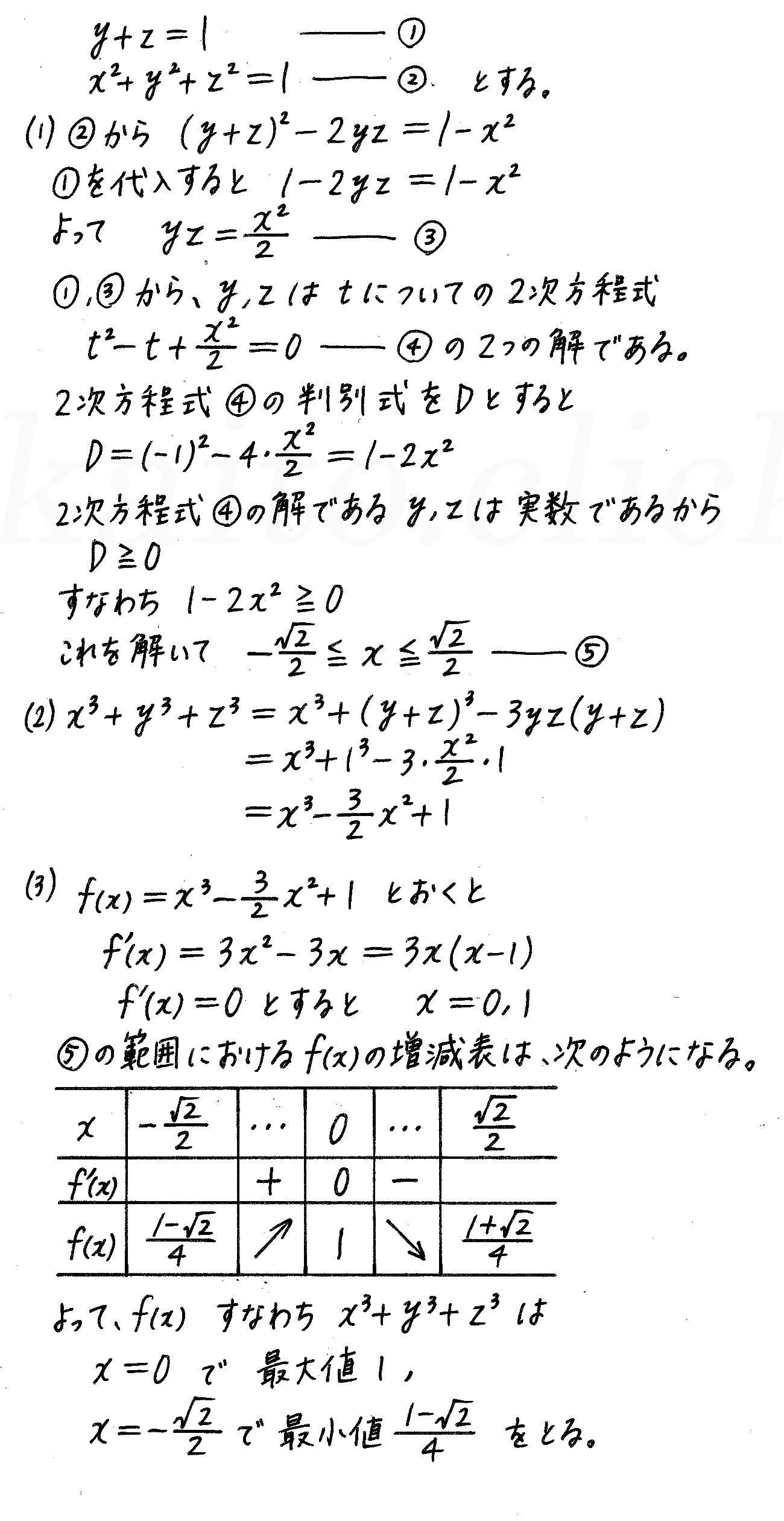 4STEP数学2-450解答