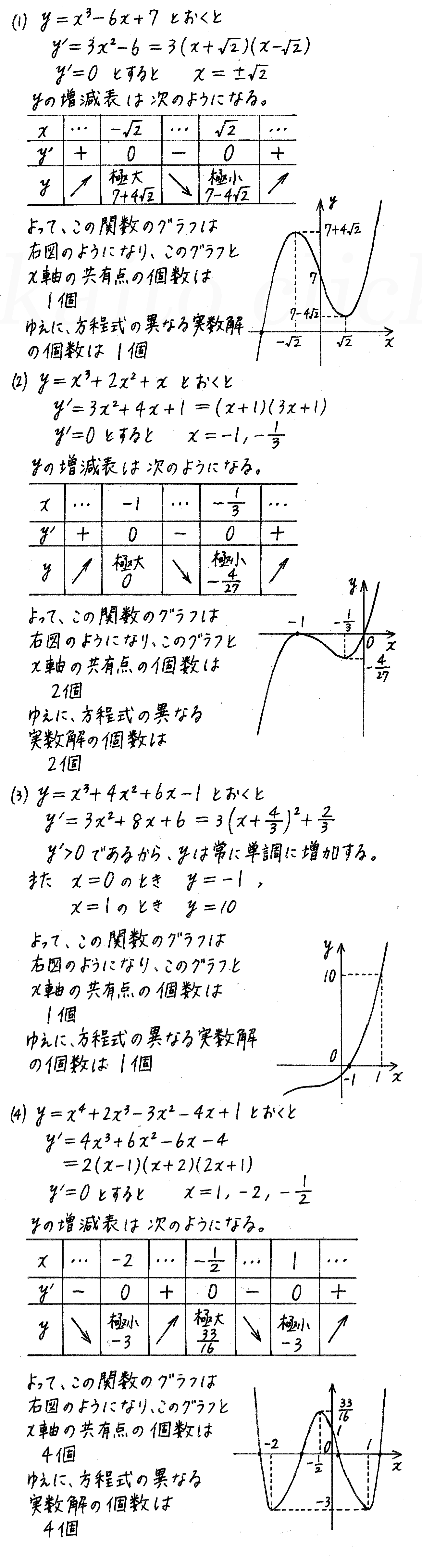 4STEP数学2-451解答
