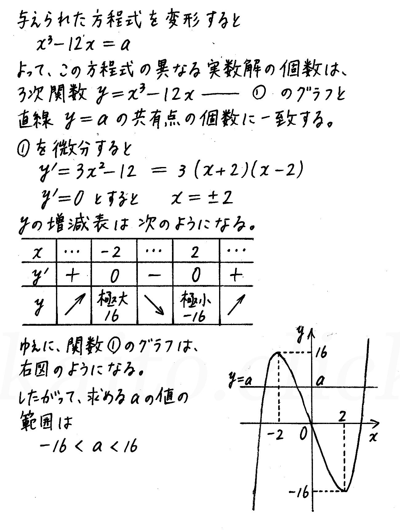 4STEP数学2-452解答