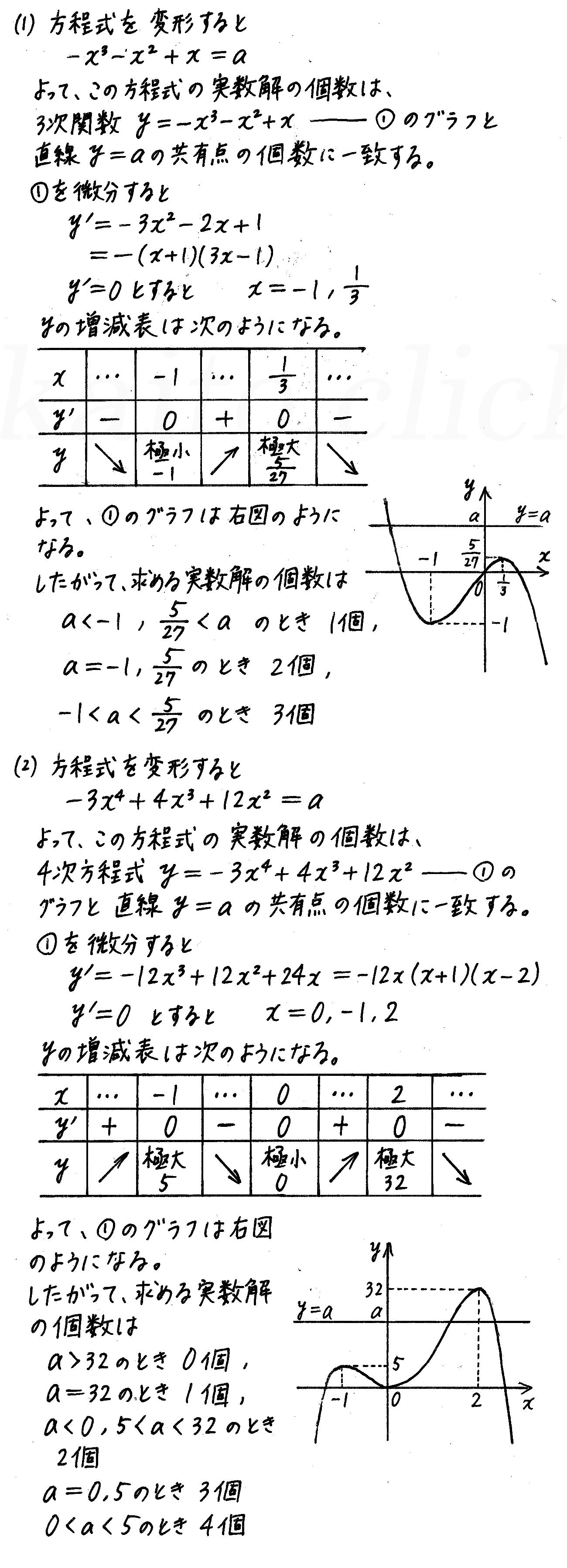 4STEP数学2-453解答