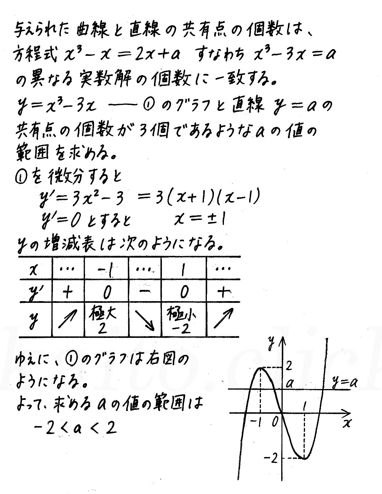 4STEP数学2-454解答